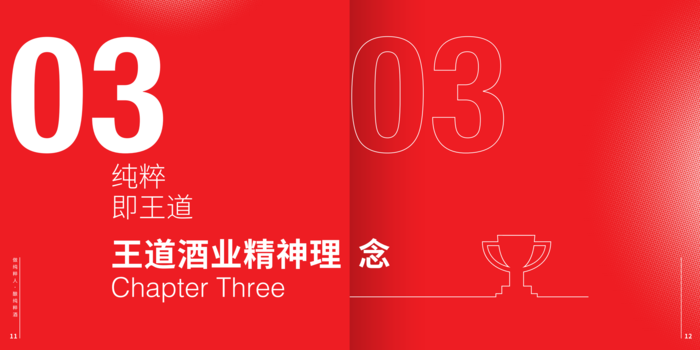 雷竞技官网介绍企业文化手册(转曲)_07.png