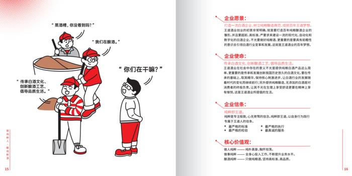 雷竞技官网介绍企业文化手册(转曲)_09.png