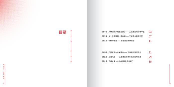 雷竞技官网介绍企业文化手册(转曲)_02.png
