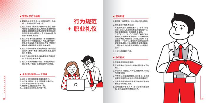 雷竞技官网介绍企业文化手册(转曲)_18.png