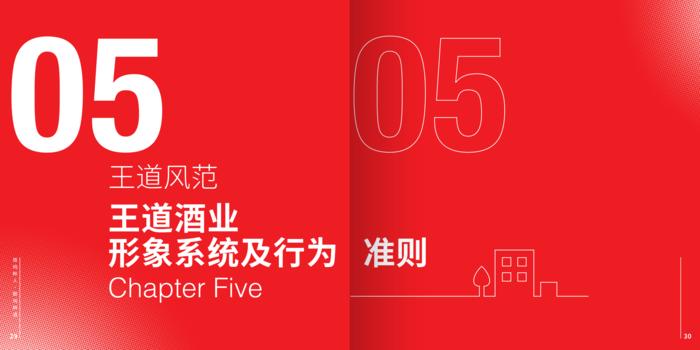 雷竞技官网介绍企业文化手册(转曲)_16.png